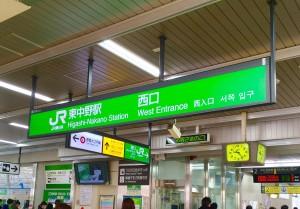 JR東中野駅西口をでます。